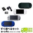 ショッピングメモリースティック PSP-1000 本体 すぐ遊べるセット 選べる4色 メモリースティック4GB付 プレイステーションポータブル PlayStationPortable SONY ソニー【中古】