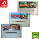 SFC スーパードンキーコング3本セット (スーパードンキーコング1,2,3) ソフトのみ 箱取説なし カセット スーパーファミコン レトロゲーム