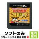 DS 桃太郎電鉄20周年 ソフトのみ 箱取説なし カートリッジ ニンテンドー Nintendo レトロゲーム【中古】
