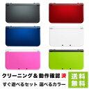 New3DSLL 本体 Newニンテンドー 3DS LL すぐ遊べるセット 選べる4色 Nintendo 任天堂 ニンテンドー 【中古】