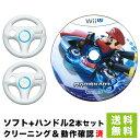 WiiU マリオカート8 ハンドル2個セット パッケージなし ソフトのみ 箱取説なし 任天堂 【中古】