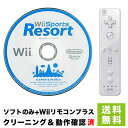 Wii ソフトのみ Wiiスポーツリゾート ケース取説なし Wiiリモコンプラス セット【中古】