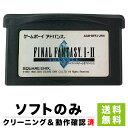 GBA ファイナルファンタジー I・II アドバンス ソフトのみ 箱取説なし ニンテンドー 任天堂 Nintendo【中古】