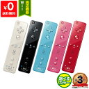 Wii ニンテンドーWii リモコンプラス 選べる5色 コントローラー 任天堂 Nintendo【中古】