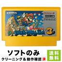 ファミコン スーパーマリオブラザーズ3 ソフトのみ ソフト単品 Nintendo 任天堂 ニンテンドー 4902370500806 【中古】