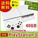PS3 プレステ3 プレイステーション3 PlayStation3 本体 40GB セラミック ホワイト SONY ゲーム機 中古 4948872411738 送料無料 【中古】