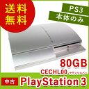 PS3 プレステ3 プレイステーション3 PLAYSTATION 3 80GB サテンシルバー シルバー 本体のみ 本体単品 PlayStation3 SONY ソニー 中古 4948872412049 送料無料