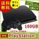 PS3 プレステ3 PlayStation3 プレイステーション3 本体 CECH-2500A チャコール ブラック SONY ゲーム機 中古 すぐ遊べるセット 4948872412476 送料無料 【中古】