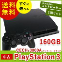 PS3 プレステ3 PlayStation3 プレイステーション3 本体 CECH-3000A チャコール ブラック SONY ゲーム機 中古 すぐ遊べるセット 4948872412827 送料無料 【中古】