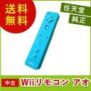 Wii ウィー リモコン アオ コントローラ- 純正 任天堂 Nintendo 中古 4902370518054 送料無料 【中古】