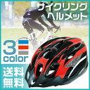 【エントリーでP10倍】 自転車 ヘルメット サイクリング メンズ レディース 大人用