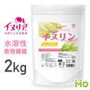 GronG(グロング) イヌリン 2kg 水溶性食物繊維 含有率90%以上 グルテン・アレルゲンフリー