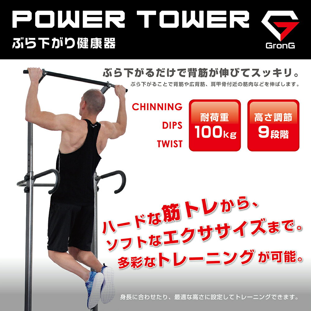 GronG ぶら下がり健康器 懸垂マシン チンニングスタンド マルチジム 器具 懸垂マシーン 筋トレ 耐荷重100kg タイプB 腕立て チンニング トレーニング パワータワー 足