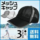 楽天iimo 楽天市場店GronG メッシュ キャップ 帽子 ランニング ウォーキング ジョギング フリーサイズ マラソン