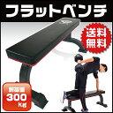 GronG フラットベンチ トレーニングベンチ ダンベル ベンチプレス 耐荷重300kg 改良版