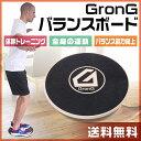 【エントリーでP5倍】 GronG バランスボード バランス...