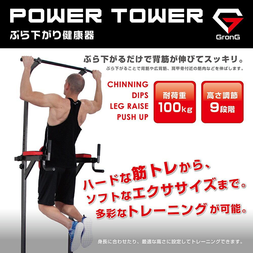 GronG ぶら下がり健康器 懸垂マシン  チンニングスタンド 器具 懸垂マシーン 筋トレ 耐荷重100kg タイプA 腕立て チンニング トレーニング パワータワー 足 自宅