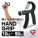 GronG ハンド グリップ 握力 トレーニング ハンドグリッパー 10kg-50kg