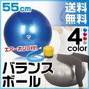 【エントリーでP10倍】 GronG バランスボール ヨガボール 55cm アンチバースト 耐荷重250kg フットポンプ付き