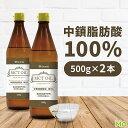 GronG(グロング) MCTオイル 500g 2本セット 中鎖脂肪酸100%