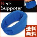 [GronG] 首サポーター ネックサポーター 頸椎カラー ソフト ブルー ストレッチ 3サイズ