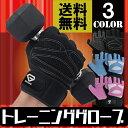 【エントリーでP10倍】 GronG トレーニンググローブ 筋トレグローブ メンズ レディース 両手 リストラップ付き ベンチプレス