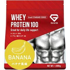 GronG(グロング) プロテイン 1kg バナナ風味 ホエイプロテイン100 国産 おきかえダイエット 筋トレ トレーニング