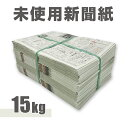 新聞紙 未使用品 15kg 緩衝材 梱包資材 包装材...