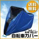 自転車カバー サイクルカバー 防水 厚手 丈夫 29インチ UVカット 盗難防止アイレット ブルー
