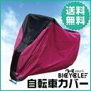自転車カバー サイクルカバー 防水 厚手 丈夫 29インチ UVカット 盗難防止アイレット ピンク