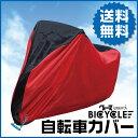 自転車カバー サイクルカバー 防水 厚手 丈夫 29インチ UVカット 盗難防止アイレット レッド