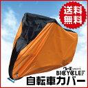 自転車カバー サイクルカバー 防水 厚手 丈夫 29インチ UVカット 盗難防止アイレット オレンジ