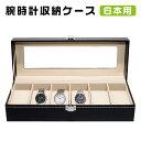 腕時計ケース 6本用 ウォッチケース 収納 ボックス 鑑賞用 クッション付