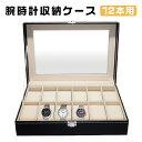 腕時計ケース 12本用 収納 コレクション ボックス 鑑賞用 クッション付