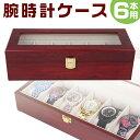 腕時計ケース ウォッチケース 収納ボックス 6本用 木製調