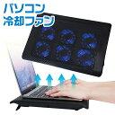 冷却ファン ノートパソコン PC 冷却台 クーラー 2口USBポート