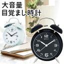 目覚まし時計 アナログ 時計 おしゃれ 大音量 置き時計 ベ...