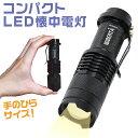 小型 懐中電灯 明るい 小さい LEDライト ハンディライト ズームフォーカス機能付き