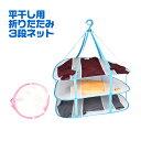 平干しネット 物干しネット 洗濯物干し セーター 3段 折り...