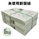 新聞紙 未使用品 5kg 緩衝材 梱包資材ペットシート 包装材