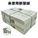 【エントリーでP5倍】 新聞紙 未使用品 15kg 緩衝材 ...