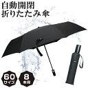折りたたみ傘 自動開閉 60cm 折り畳み傘 大きい メンズ ワンタッチ