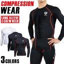 GronG コンプレッション ウェア スポーツ インナー 長袖 メンズ アンダーシャツ スポーツシャツ UPF50+