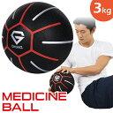 GronG メディシンボール 3kg トレーニングマニュアル...