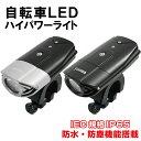 自転車 ライト LED USB 充電式 防水 防塵 ヘッドライト 3W 1200mAh