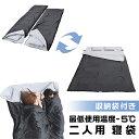 2人用 寝袋 洗える 封筒型 シュラフ マット 枕付き 最低...