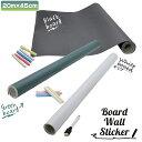 壁紙 シール 黒板シート ホワイトボード ウォールステッカー 200cm×45cm チョーク付き 水性ペン付き