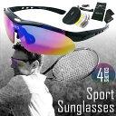 スポーツサングラス 野球 マラソン クリアレンズ 偏光サングラス 偏光レンズ 交換用レンズ5枚 メン...