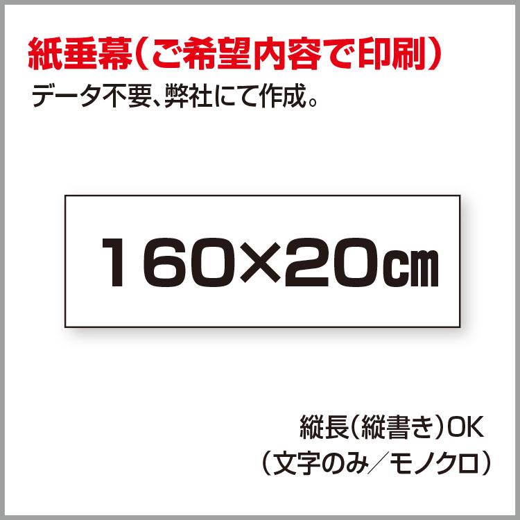 【オリジナル作成/縦横自由】紙 垂れ幕 議事録 横断幕 長尺ポスター タペストリー(160×20cm)