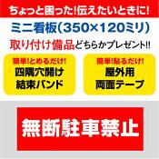 【駐車場 ミニ看板】 無断駐車禁止 350×120mm
